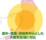 対応エリア豊中・箕面・吹田を中心とした 大阪府全域に対応