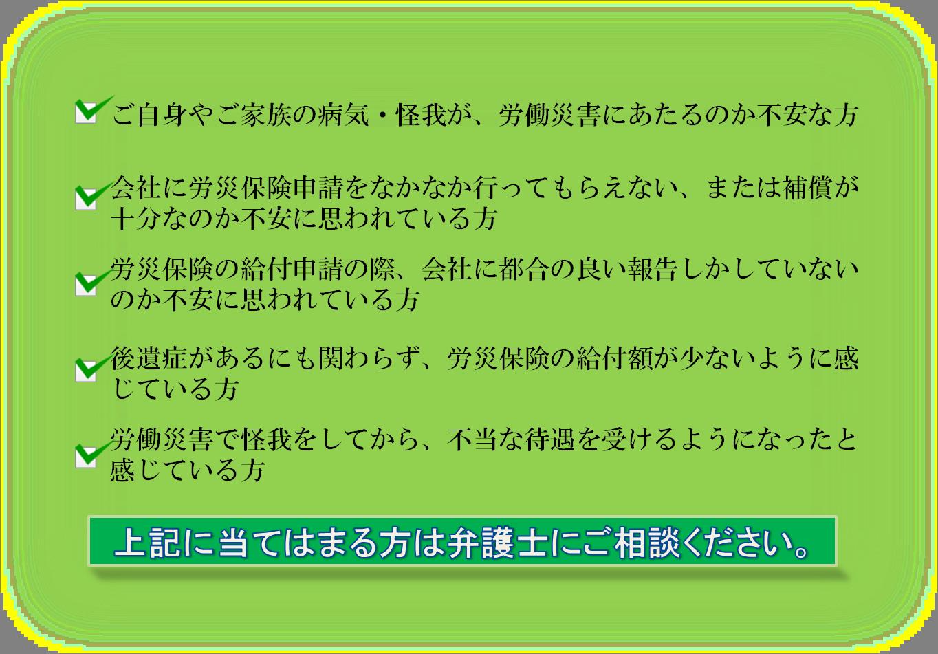 労災ページ用1.png